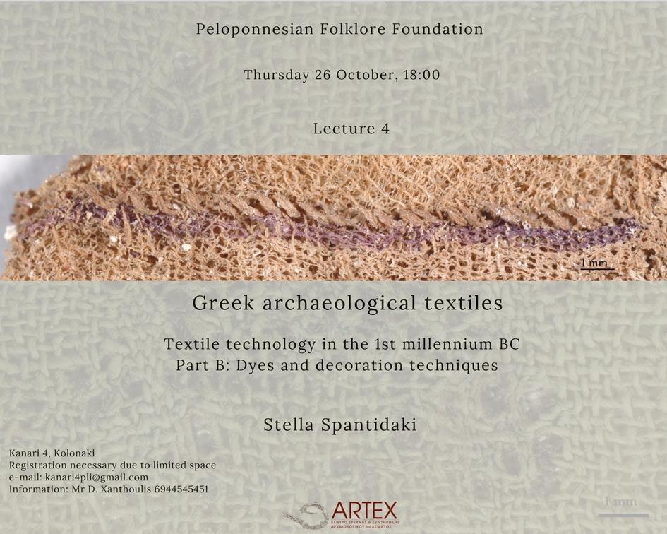 Textile embellishment Stella Spantidaki|www.artextiles.org
