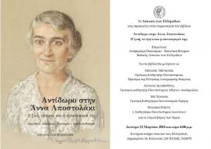 παρουσίαση βιβλίου για την Άννα Αποστολάκι