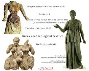 Dress in ancient Greece Stella Spantidaki|www.artextiles.org