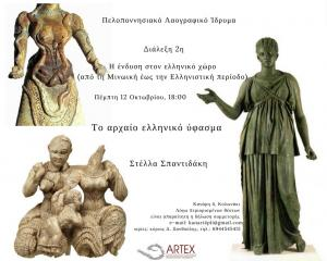 Dress in ancient Greece Stella Spantidaki|www.artextiles.org