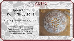 Πρόσκληση στην κοπή της πίτας |www.artextiles.org