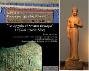 Introduction to archaeological textiles Stella Spantidaki|www.artextiles