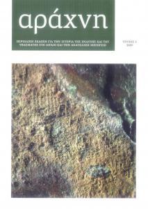 Arachne volume 3, Cover.