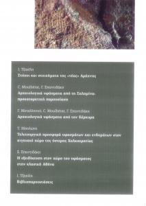 Arachne volume 3, backcover.