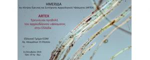Flyer ημερίδας ARTEX 1.10.2016, Ελληνικό Τμήμα ICOM.